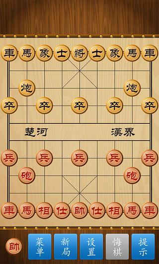 中国象棋1