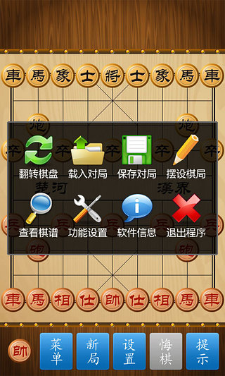 中国象棋4