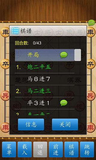 中国象棋5