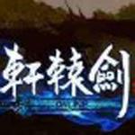 轩辕剑Online