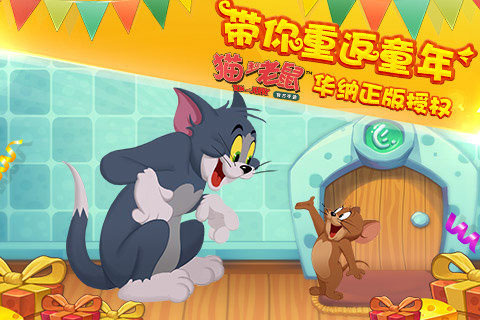 猫和老鼠官方手游1