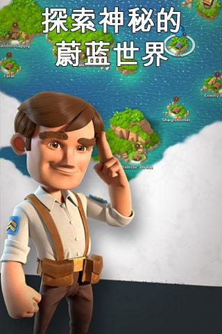 海岛奇兵3