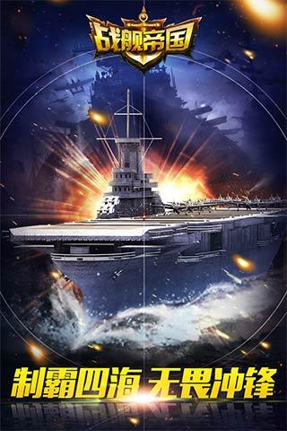 战舰帝国1