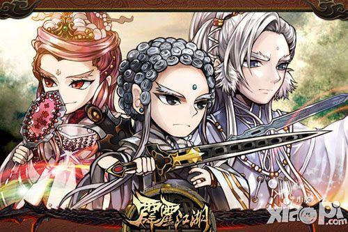 霹雳神州2_获得了台湾大霹雳集团正版授权,游戏世界观取材于《霹雳神州》等多部