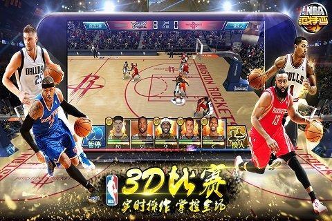 NBA范特西3