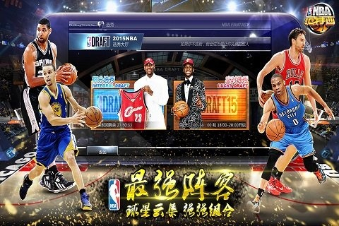 NBA范特西5