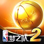 NBA梦之队五一礼包