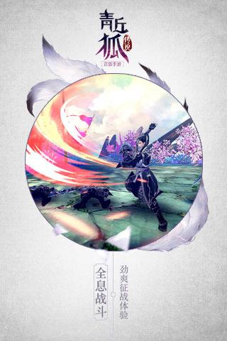 青丘狐传说1