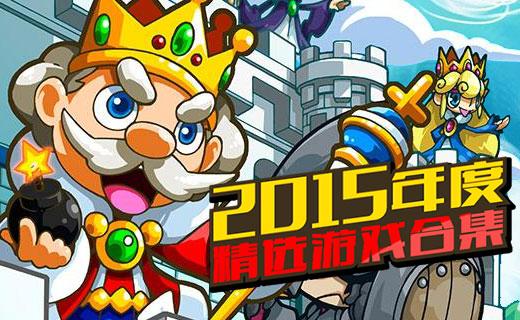 2015年度精選游戲合集