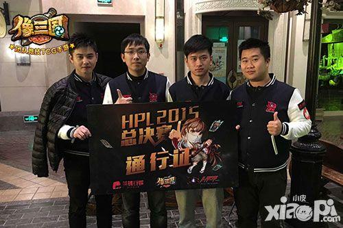 《像三国》HPL最终选拔赛 总决赛入场券尘埃落定