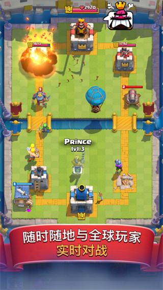 皇室战争5