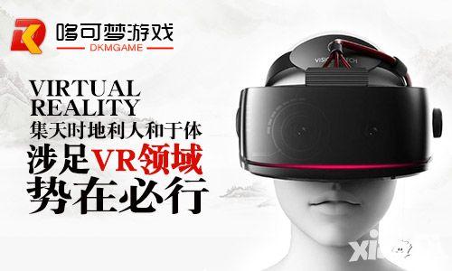 《斗罗大陆》厂商哆可梦将涉足VR领域