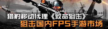 猎豹移动代理《致命狙击》 狙击国内FPS手游市场