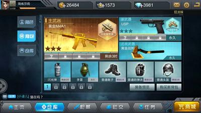 枪战英雄3