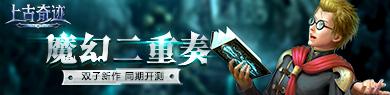 君海游戏魔幻巨献 幻想X系列手游同期开测