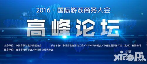 2016国际游戏商务大会:聚焦VR与电竞