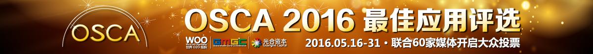 OSCA 2016 ���Ӧ����ѡ