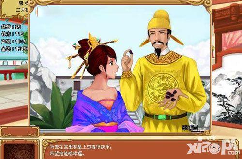 《皇帝成长计划》嫁给密室流程攻略嫁给皇后火烧逃脱赤壁攻略图片