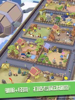 疯狂动物园3