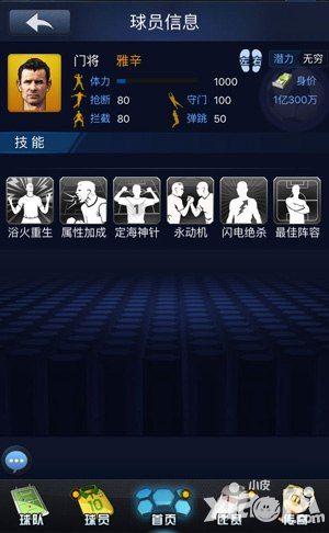 《最佳阵容》王者之争  全新阵型4132详解