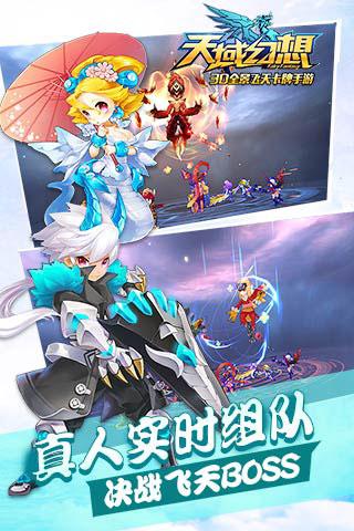 天域幻想3