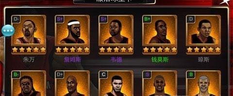 篮球梦之队S级球员获得方法 S级球员怎么得