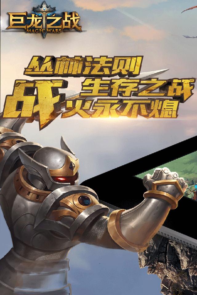 巨龙之战1