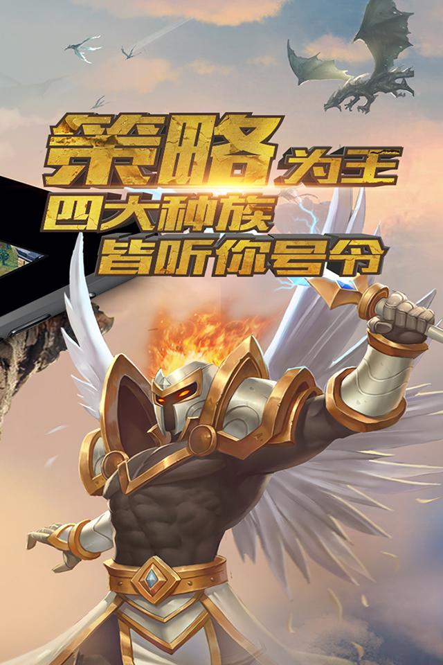 巨龙之战5