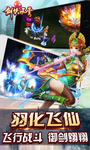 剑侠风云2