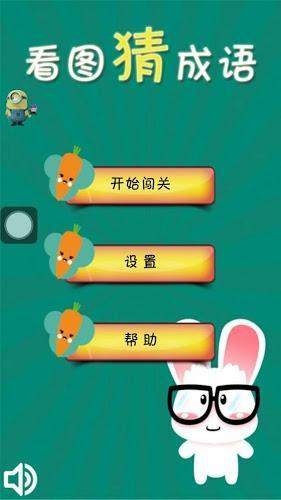 移动游戏玩家欢乐版_看图猜成语_看图猜成语手游_看图猜成语下载_小皮游戏网