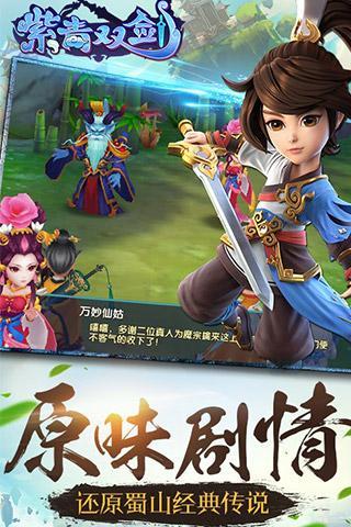 紫青双剑1
