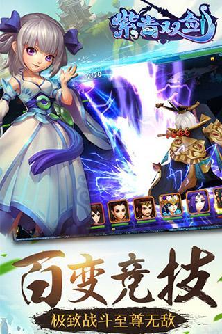 紫青双剑4