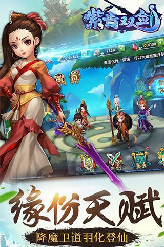 紫青双剑5