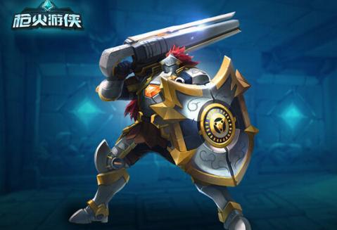 枪火游侠5