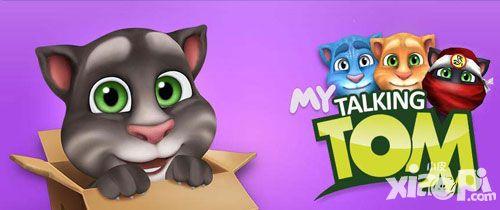 汤姆猫全新升级《我的汤姆猫》上线_小皮游戏