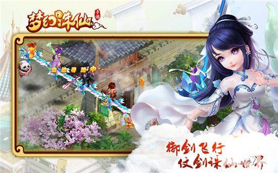 《梦幻诛仙》手游玩法大曝光 引爆经典回合MMO