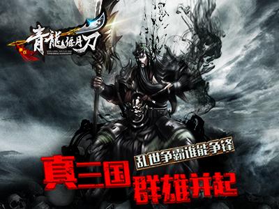 青龙偃月刀1