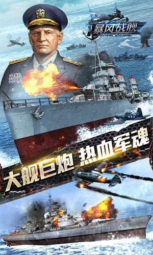 暴风战舰4