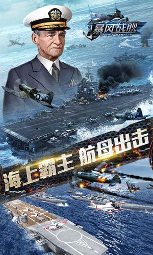 暴风战舰3