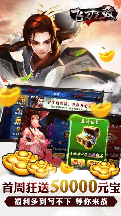 飞刀无双5