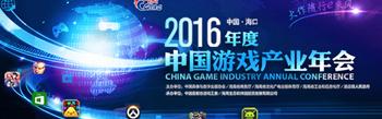 2016中国游戏产业年会 游戏国际化任重而道远