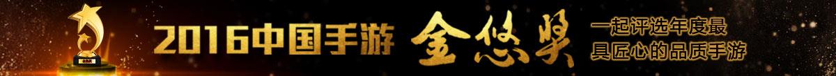 2016中国手游金悠奖