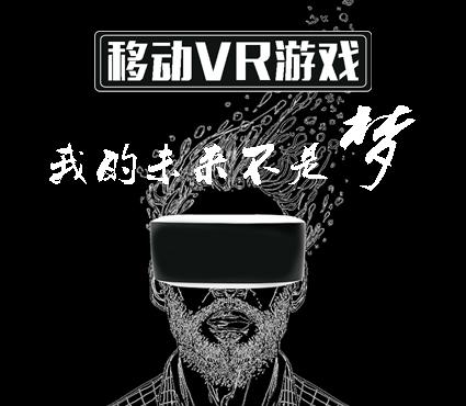 移动VR游戏 我的未来不是梦