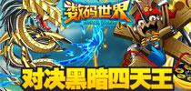 《数码世界》12月5日全网上线 对决黑暗四天王
