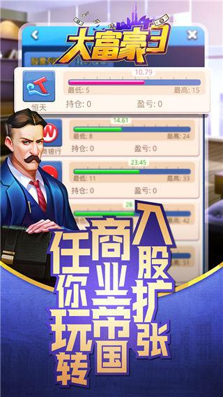 大富豪35