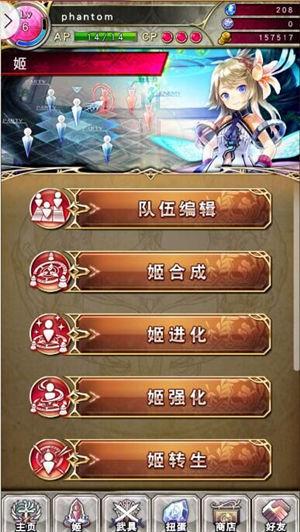 幻影纹章3