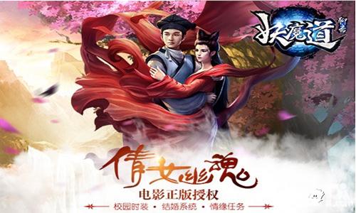 《聊斋妖魔道》新版开启 bd游戏福利任性送