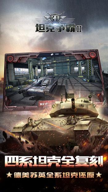 3D坦克争霸2-2