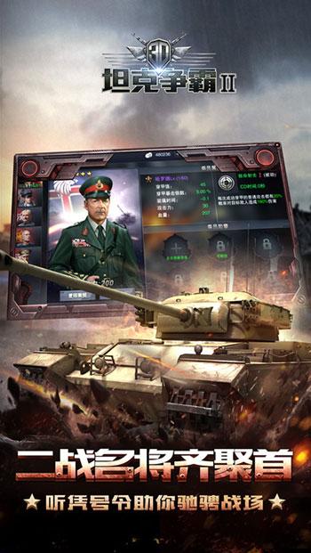 3D坦克争霸2-3
