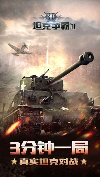 3D坦克争霸2-4